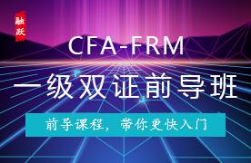 FRM-CFA一级前导课程图片