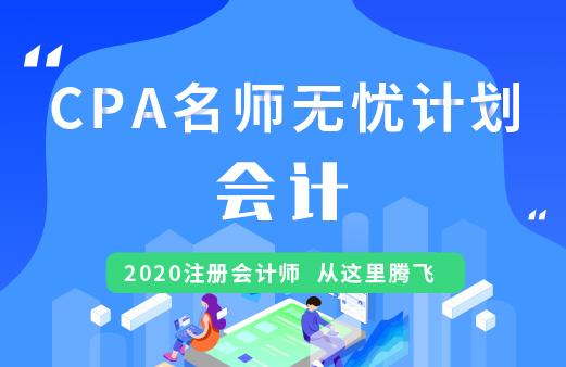 CPA名师无忧班(导学+基础+精讲+习题+冲刺)--会计图片