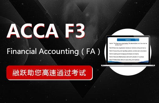 ACCA精品课 F3(FA)图片