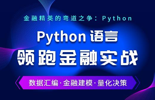 Python金融实战课图片