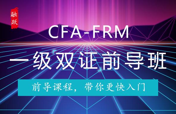 FRM-CFA一级前导课程