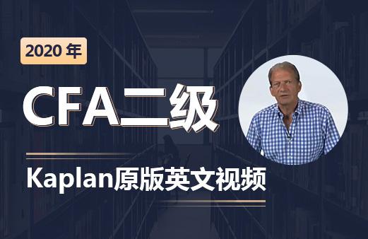 2020年CFA二级Kaplan原版英文视频图片
