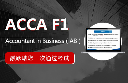 ACCA F1(Accountant in Business)图片