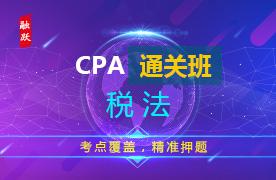CPA名师通关班(精讲+习题+冲刺)--税法图片