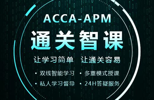 ACCA-APM通关智课图片