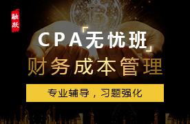 CPA名师无忧班(精讲+习题)--财务成本管理图片