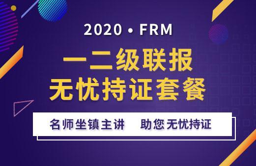 2020年FRM一二级联报套餐图片