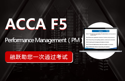 ACCA F5(Performance Management)图片