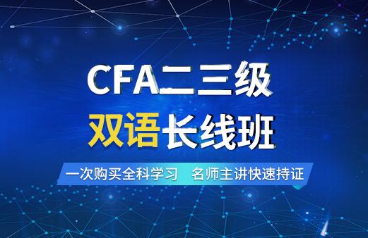 CFA二三级双语长线班图片