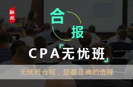 CPA名师无忧班(精讲+习题)6 in 1图片