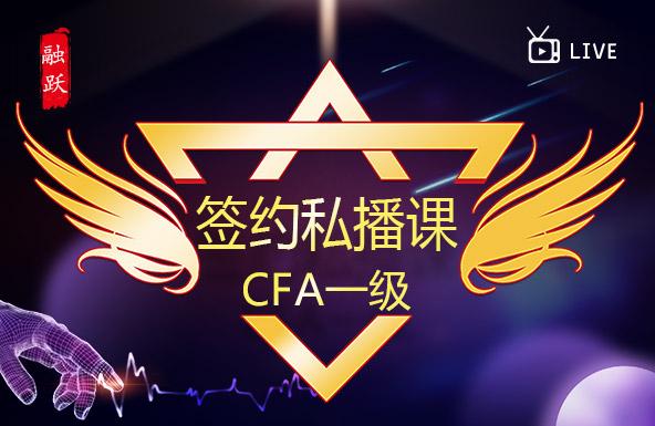 CFA一级密训通关私播课