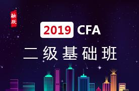 2019年CFA二级基础班视频课程图片