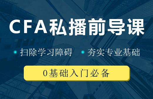 CFA入门核心课程图片