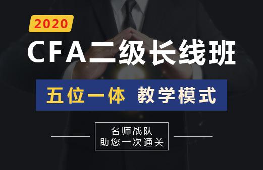 CFA二级长线班
