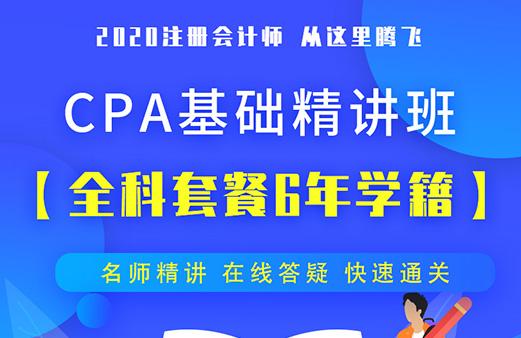 CPA名师精讲班 6 in 1图片