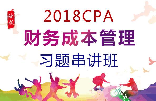 2018CPA财务成本管理习题串讲班