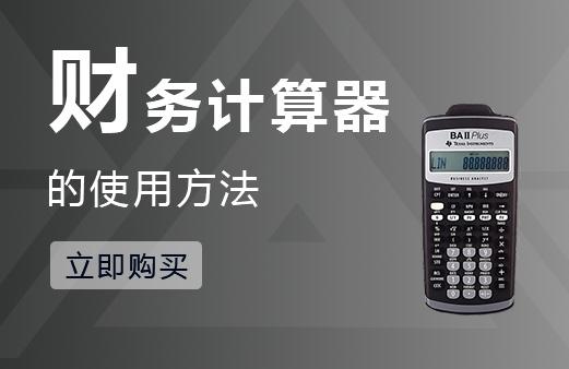 财务计算器使用教程图片