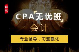 CPA名师无忧班(精讲+习题)--会计图片