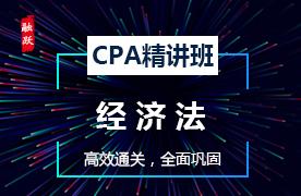 CPA名师精讲班--经济法图片