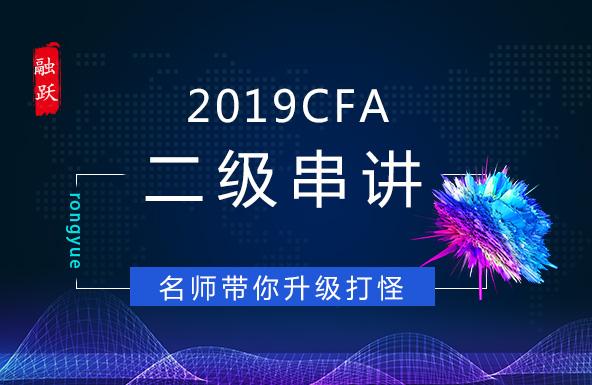 2019年CFA二级串讲班