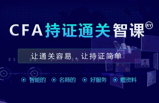 CFA考试_CFA培训_CFA报名时间_CFA考试报名官网-河南融跃教育