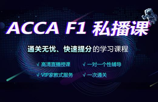 ACCA课程F1密训通关私播课图片