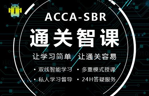ACCA-SBR通关智课图片