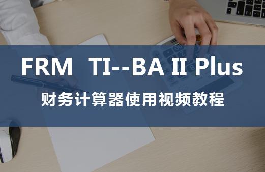 FRM-TI--BA II Plus财务计算器使用视频教程图片