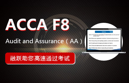 ACCA F8(Audit and Assurance)图片