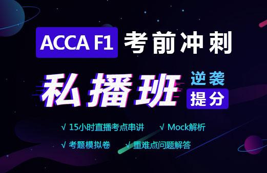 ACCA-F1冲刺私播课图片