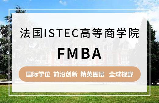 法国ISTEC高等商学院FMBA