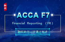 ACCA F7(Financial Reporting)图片