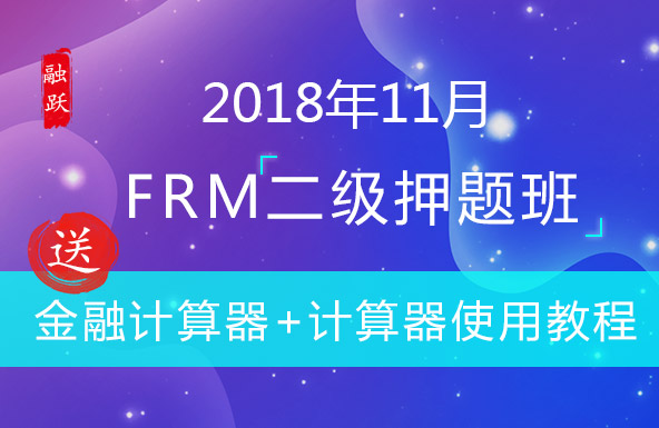 2018年11月FRM二级押题班