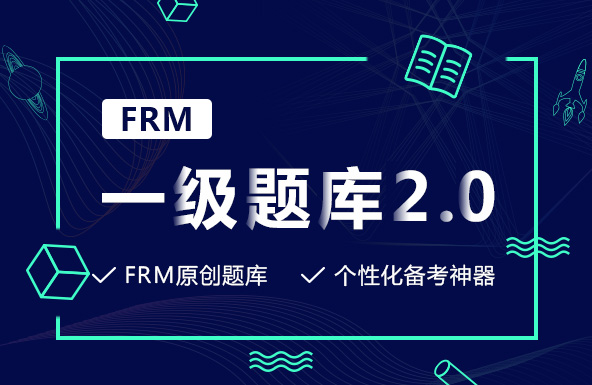 FRM一级题库图片