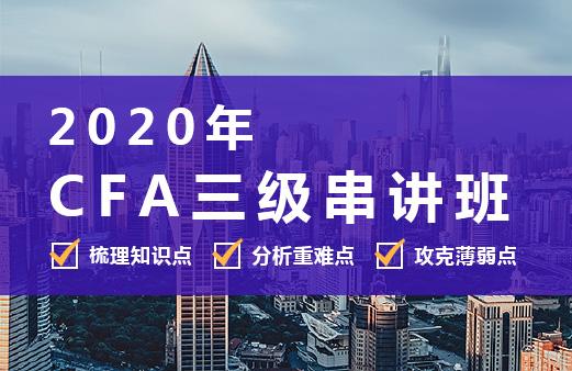 CFA考试_CFA培训_CFA报名时间_CFA考试报名官网