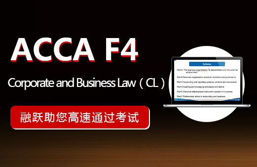 ACCA F4(Corporate and Business Law)