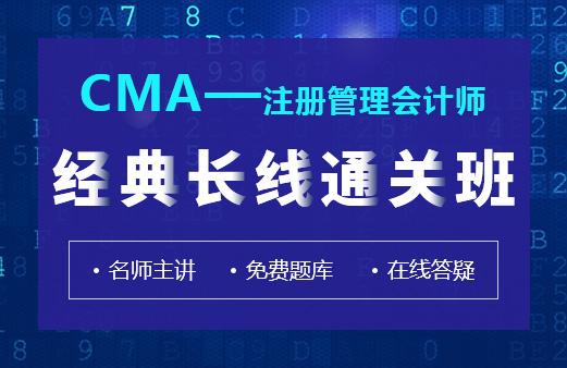 CMA全科经典长线通关班图片