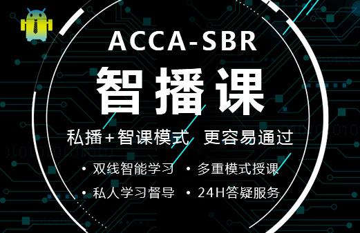 ACCA-SBR长线智播课