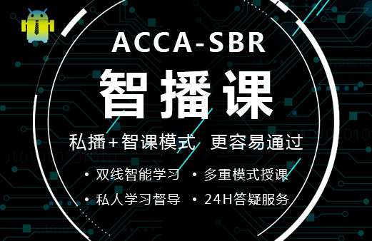 ACCA-SBR智播课