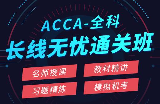 ACCA全科长线无忧通关班