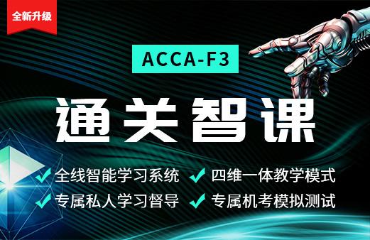 ACCA-F3通关智课