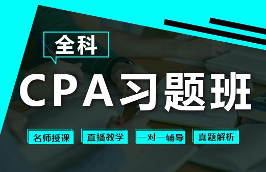 2021年CPA习题班-全科