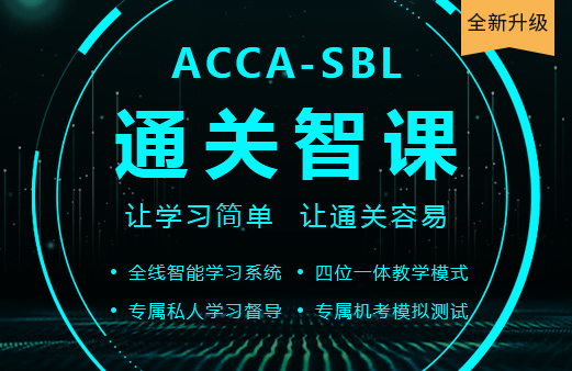 ACCA-SBL通关智课