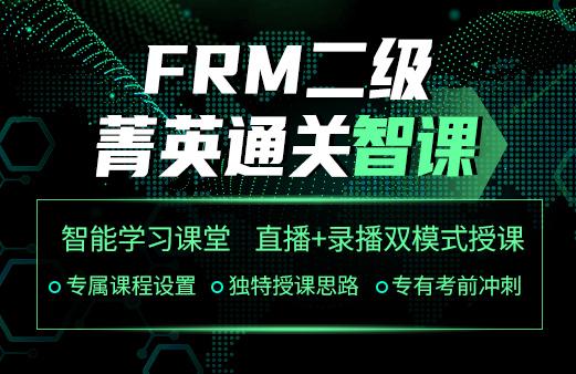 2021年FRM二级菁英通关智课
