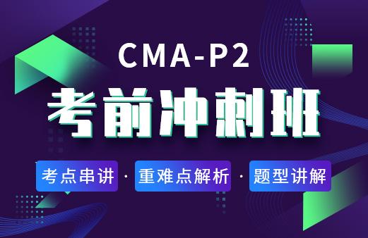 CMA-P2考前冲刺班图片