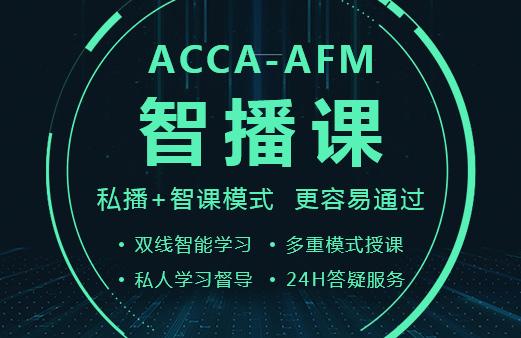 ACCA-AFM智播课