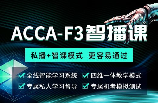 ACCA-F3智播课