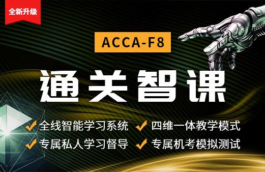 ACCA-F8通关智课