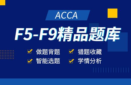 ACCA F5-F9精品题库