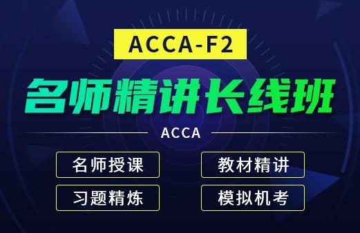 ACCA-F2名师精讲长线班